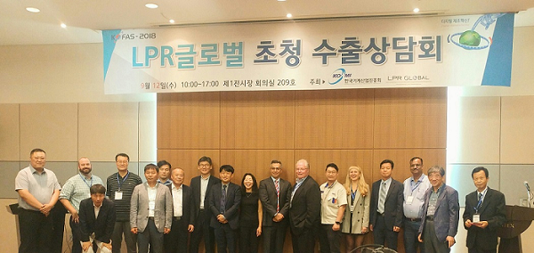 LPR Global at the 2018 LPR Global Business Matching Meetings Conference in Seoul, South Korea on September 12, 2018.