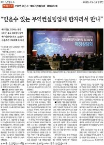 LPR-Global-featured-in-Financial-News-Korea